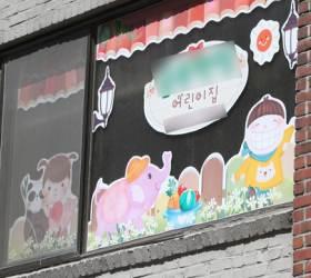 """""""검사 받으라"""" 문자에도…인천 <!HS>어린이집<!HE> 애들 지킬수 있었다"""