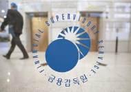 라임ㆍ옵티머스 사태로 지난해 증권사 상대 민원 75% 증가