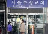 """서울 확진자 '200명대' 근접…""""생활치료센터 재개 할 수도"""""""