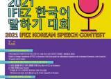 인천경제자유구역 첫 한국어 말하기 대회 개최