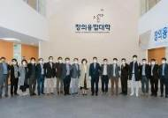 서울과기대 「창의융합대학 현판식」 개최