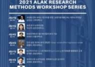 사이버한국외대 TESOL대학원, 응용언어학회와 '연구방법론 워크숍' 공동 개최