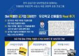 상명대학교, 공기업 채용 집중 멘토링 SM 특공대 운영