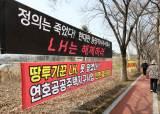 """대구시청 3명 수성구청 1명 투기의혹…대구시 """"수사의뢰"""""""