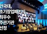 건국대, 중기부 2021 초기창업패키지 '최우수' 주관기관 선정