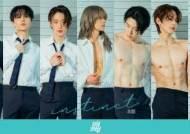 [종합IS]온리원오브, 아이돌 금기 깬 파격 섹시 콘셉트 '리비도'