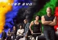 '분노의 질주: 더 얼티메이트', 美보다 37일 빠른 5월 19일 개봉[공식]