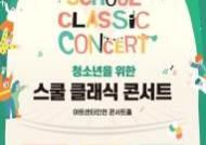 아트센터인천, 아이들 위한 유쾌하고 재미있는 클래식 무대 선봬