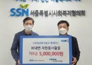 코레일관광개발 온(溫)택트 사회공헌…서울시사회복지협의회에 후원금 전달