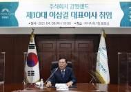 """강원랜드, 이삼걸 대표이사 취임…""""강원랜드 100년의 기틀 다질 것"""""""