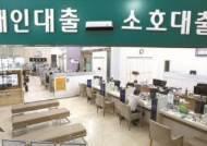 """""""현재는 위기 상황""""…금융당국, 소상공인·중기에 돈 더 푼다"""