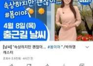 """하필 재보선 다음날…MBC 날씨 영상에 """"속상하지만 괜찮아"""""""