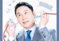 첫방 D-DAY '신과함께' 신동엽-박선영-이용진 新인문학 토크쇼