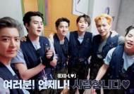 [뮤직IS] 하잖아, 엑소 컴백…9주년 이벤트가 기대되는 이유