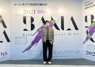 이준영, 부산국제화랑아트페어 작가로 참여