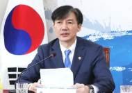 """선거 참패뒤 조국 첫 트윗…무혐의 기사글 올리며 """"이제서야"""""""