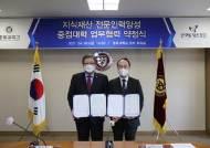 한국발명진흥회, 충북대학교와 중점대학 업무약정 체결