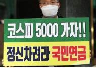 """국민연금 """"국내주식 비중 허용범위 1%p 상향해 19.8%로"""""""