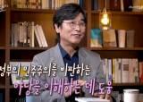 """유시민 """"野 '文정부의 독재' 주장, 이책 읽고 이해하게 됐다"""""""