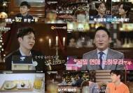'신과 함께' 첫방, 신동엽→슈카 술사랑꾼 뭉친 토크 맛집