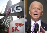 """바이든 """"LG·SK 배터리 합의는 미국 노동자, 자동차 산업 승리"""""""