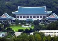 靑 경비 비상…서울경찰청 101경비단 누적 확진자 11명
