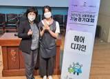 정화예술대학교 재학생, 서울특별시 기능경기대회 헤어디자인 부문 금메달 수상