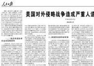 """중국 관영매체들 """"한국전쟁, 미국의 침략 전쟁"""" 주장"""