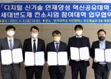 명지대 '디지털 신기술 인재양성 혁신공유대학사업' 컨소시엄 참여대학과 MOU