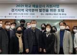 성결대학교 산학협력단, 경기지역 국악 분야 발전을 위한 포럼 개최