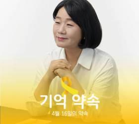 """윤미향, <!HS>세월호<!HE>로 프로필 사진 교체 """"부끄럽고 죄스럽다"""""""