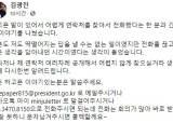 """""""뭐든 말해달라"""" 카톡·폰 번호 죄다 공개한 靑청년비서관"""