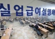 코로나19 3차 확산 영향에 구직급여 수혜자 역대 최고