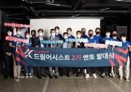 K리그-현대오일뱅크, 'K리그 드림어시스트' 2기 출범