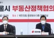 정부 부동산 정책에 반기 든 서울시장, 친정에 SOS 쳤다