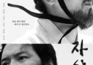 '자산어보', 개봉 2주차 주말 박스오피스 1위