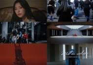 """'컴백 D-1' 휘인, 'water color' 티저 공개, """"다 잘 어울려!"""""""
