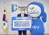 한성대 이창원 총장,'어린이 교통안전 릴레이 챌린지'캠페인 동참