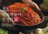 """""""김치도 원하는 레시피대로 주문한다""""…<!HS>식품<!HE>업계의 '맞춤형' 서비스"""