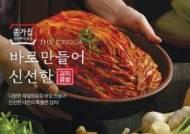 """""""김치도 원하는 레시피대로 주문한다""""…먹거리도 '맞춤형'"""