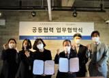 (재)달성문화재단, 수창청춘맨숀과 문화교류 활성화 업무협약