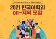 세종사이버대학교 한국어학과, 전 세계 재학생들과 함께하는 'On~지역 모임' 성료