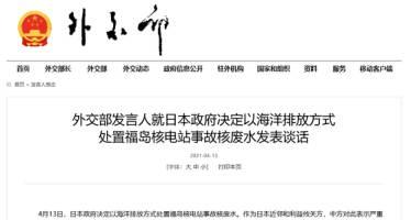 """中, 후쿠시마 방류 결정에 """"주변국에 심각한 손해"""" 반발"""