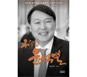 """""""윤석열, <!HS>문재인<!HE> 정권 타격 안 주려고 조국 수사했다더라"""""""