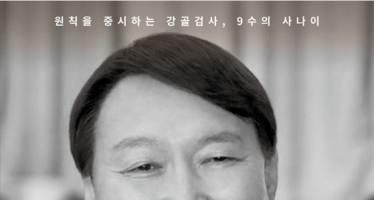 """""""윤석열, 문재인 정권 타격 안 주려고 조국 수사했다더라"""""""