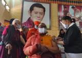 부탄, 백신접종 세계 3위 비결 '용왕님'