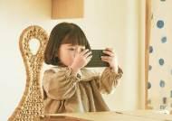 [라이프 트렌드&] 휴대폰에 푹 빠진 아이들의 시력보호 도와