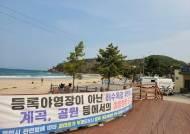 관광지 주차장 '캠핑카 알박기'…쓰레기 투기 '얌체차박' 분통