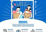 소외 아동ㆍ청소년 IT<!HS>교육<!HE> 지원하는 '2021 교보 다솜이 드림메이커스' 웹툰 분야 모집