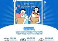 소외 아동ㆍ청소년 IT교육 지원하는 '2021 교보 다솜이 드림메이커스' 웹툰 분야 모집